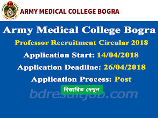 Army Medical College Bogra Professor and Registrar Recruitment Circular 2018