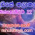 රාහු කාලය | ලග්න පලාපල 2019 | Rahu Kalaya 2019 |2019-10-22
