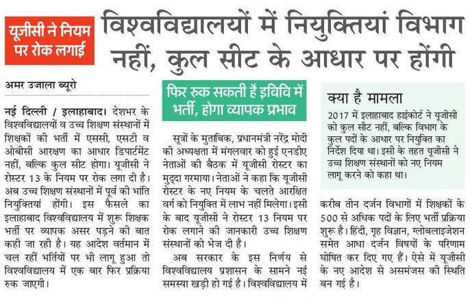 Vishvavidyalay Shikshak Bharti Seat ke Aadhar Par