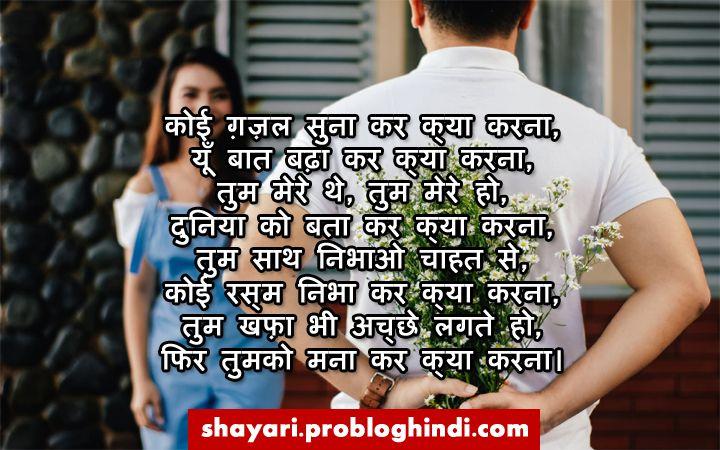 लव शायरी - 143+ Cute Romantic Love Shayari in Hindi For GF/BF