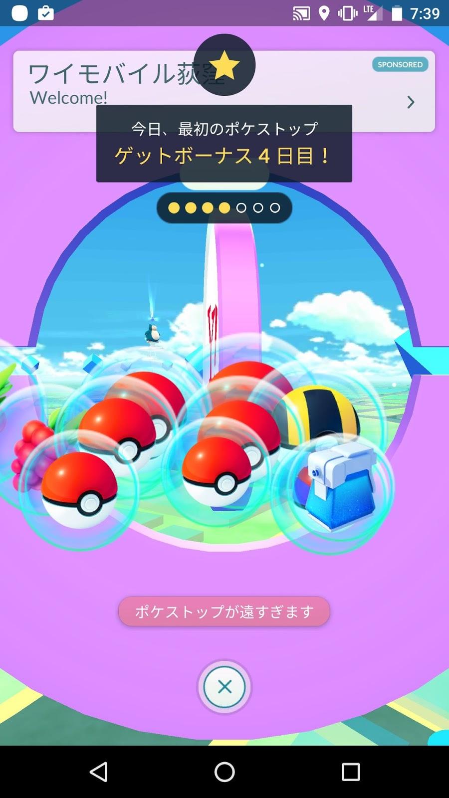 ポケモンgo日記(pokemon go diary in japan): バージョンアップ記念で