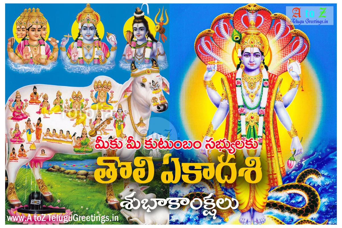 Popular Telugu Toli Ekadasi Greetings