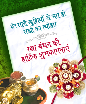 Raksha Bandhan Wish In Hindi