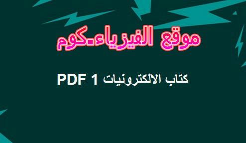 تحميل كتاب الالكترونيات - 1 pdf برابط مباشر