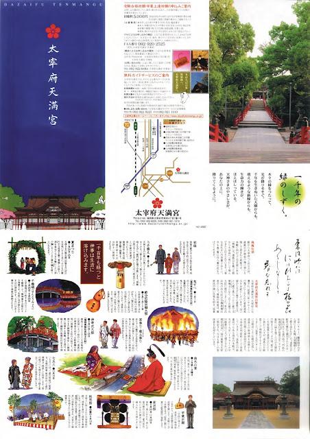 Rufiw: [玩食] 2015 跨年福岡自駕遊 太宰府天満宮(だざいふてんまんぐう)