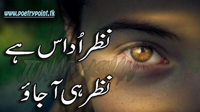 """2 lines sad urdu poetry"""" Nazer udas han"""" // Urdu Sad poetry sms// Urdu poetry"""
