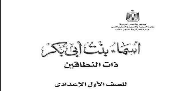تحميل قصة أسماء بنت أبي بكر اولي اعدادي تربية دينية 2019