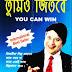 You can win by Shiv khera (Bangla)