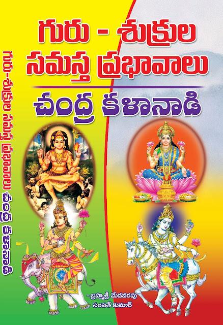 గురు శుక్ర ప్రభావం చంద్ర కళా నాడీ   Guru Sukra Prabhavam Chandrakala Nadi   GRANTHANIDHI   MOHANPUBLICATIONS   bhaktipustakalu