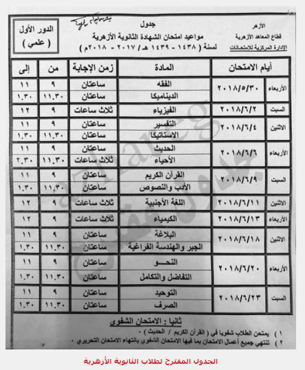 جدولَ امتحاناتٍ للمرحلة الثانوية الأزهرية، للعام الدراسى 2017/2018