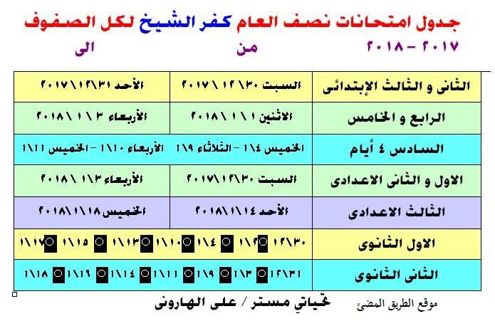 تحميل جدول امتحانات نصف العام لمحافظة كفر الشيخ جميع المراحل التعليمية ، الابتدائى والاعدادي الثانوى