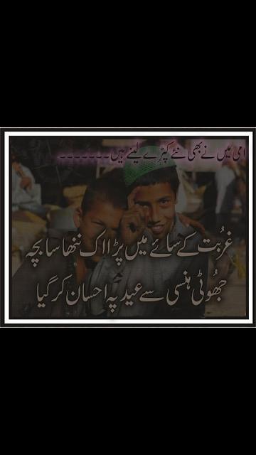 Gurbat K Saay Mei Parha Ik Nana Sa Bacha - Urdu Eid Sad Poetry For Facebook - Urdu Poetry World,eid sad poetry english,eid mubarak poetry english,funny eid poetry english,eid poetry in english with images,hilal e eid poetry,eid e ghadeer poetry,eid e ghadeer poetry in urdu,eid e mubahila poetry,eid e zehra poetry,eid e shuja poetry,eid e qurban poetry,eid e ghadeer poetry in english,eid e milad poetry,eid e qurban poetry urdu,eid poetry facebook,eid poetry for lover,eid poetry for friends,eid poetry funny,eid poetry fb,eid poetry for husband,eid poetry for pardesi