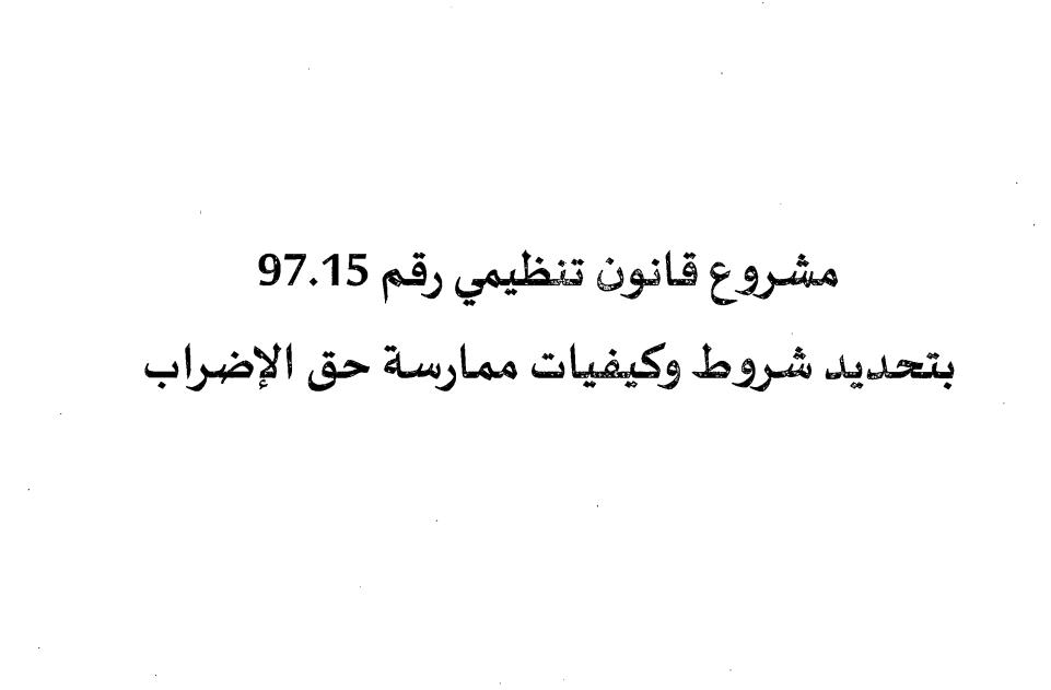 Photo of مشروع قانون تنظيمي رقم 97.15 بتحديد شروط وكيفيات ممارسة حق الاضراب