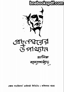 প্রাণেশ্বরের উপাখ্যান - মানিক বন্দ্যোপাধ্যায় Praneshorer Upakhkhan by Manik Bandyopadhyay