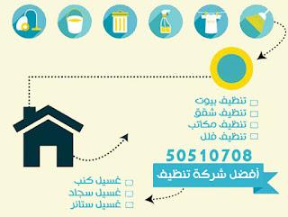 ارقام شركات تنظيف بالكويت