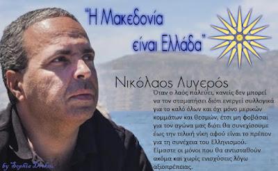 Νίκος Λυγερός: Υπογράψτε ενάντια στη Συμφωνία για τη Μακεδονία