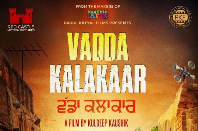 full cast and crew of Punjabi movie Vadda Kalakaar 2018 wiki, Vadda Kalakaar story, release date, Vadda Kalakaar Actress name poster, trailer, Photos, Wallapper