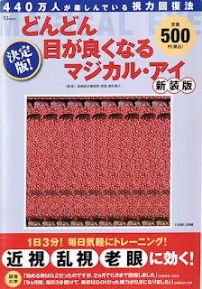1 どんどん目が良くなる マジカル・アイ [Definitive Edition! Dondon Me Ga Yoku Naru Magical Eye]