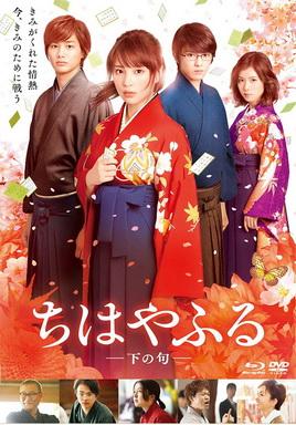 [MOVIES] ちはやふる -下の句- / Chihayafuru Part II (2016)