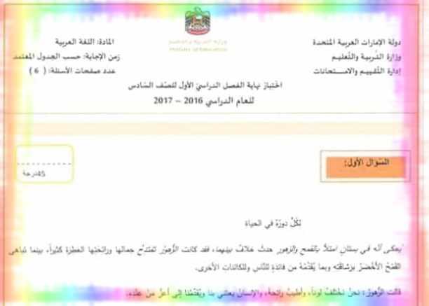 الاختبار الوزارى لغة عربية للصف السادس الفصل الدراسى الأول2016-2017