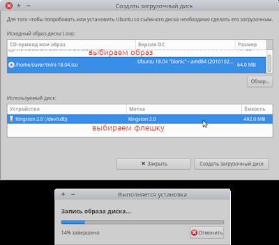 Startup Disk Creator - Создание загрузочной флешки -3