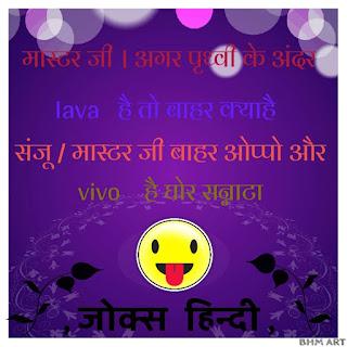 1000jokesinhindi joke of today inhindi very funny joke inhindi joke inhindisanta banta freshhindi jokes funny chutkule inhindi longhindi jokes hindijoke shayari