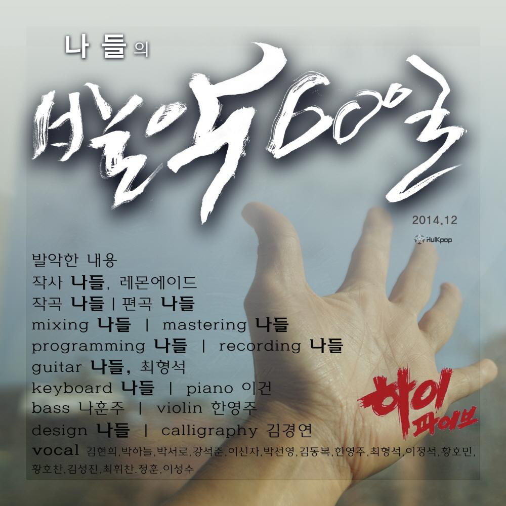 [Single] Nadle – 나들의 발악 60일 (하이파이브)