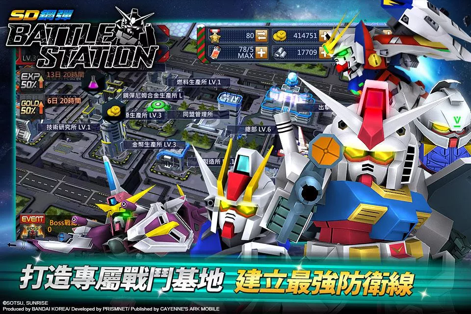 SD鋼彈Battle Station Android APK 下載