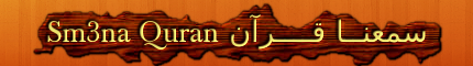 تحميل القران الكريم بصوت مشاري العفاسي mp3 برابط واحد