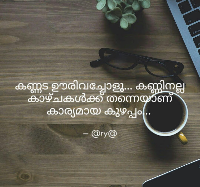 glasses Malayalam quote about eyes, vision-quote coffee mug and desk