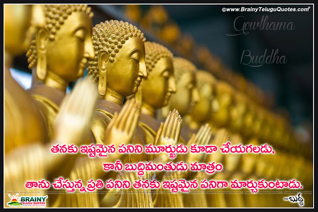 Buddha Inspirational Thoughts In Telugu Language