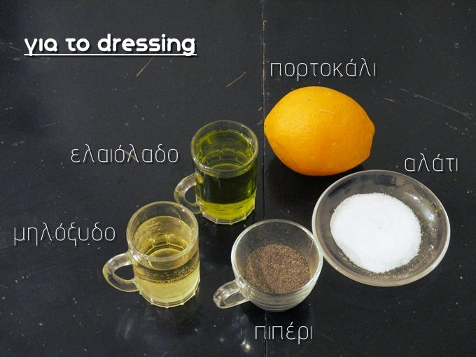 πορτοκάλι, ελαιόλαδο, μηλόξυδο, αλάτι, πιπέρι