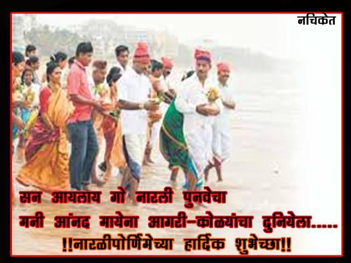 नारळी पोर्णिमेच्या शुभेच्छा Narali Pournima Purnima Sms message whatsapp status wallpaper
