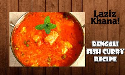 बंगाली फिश करी बनाने की विधि - Bengali Fish Curry Recipe in Hindi
