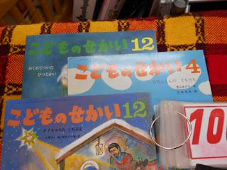 中古本 こどものせかい100円が2冊 12月4月