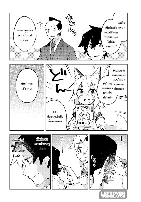 Sewayaki Kitsune no Senko-san - หน้า 4