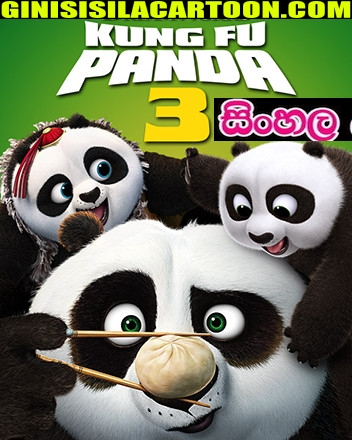 Sinhala Dubbed - Kung Fu Panda 3 (2016)