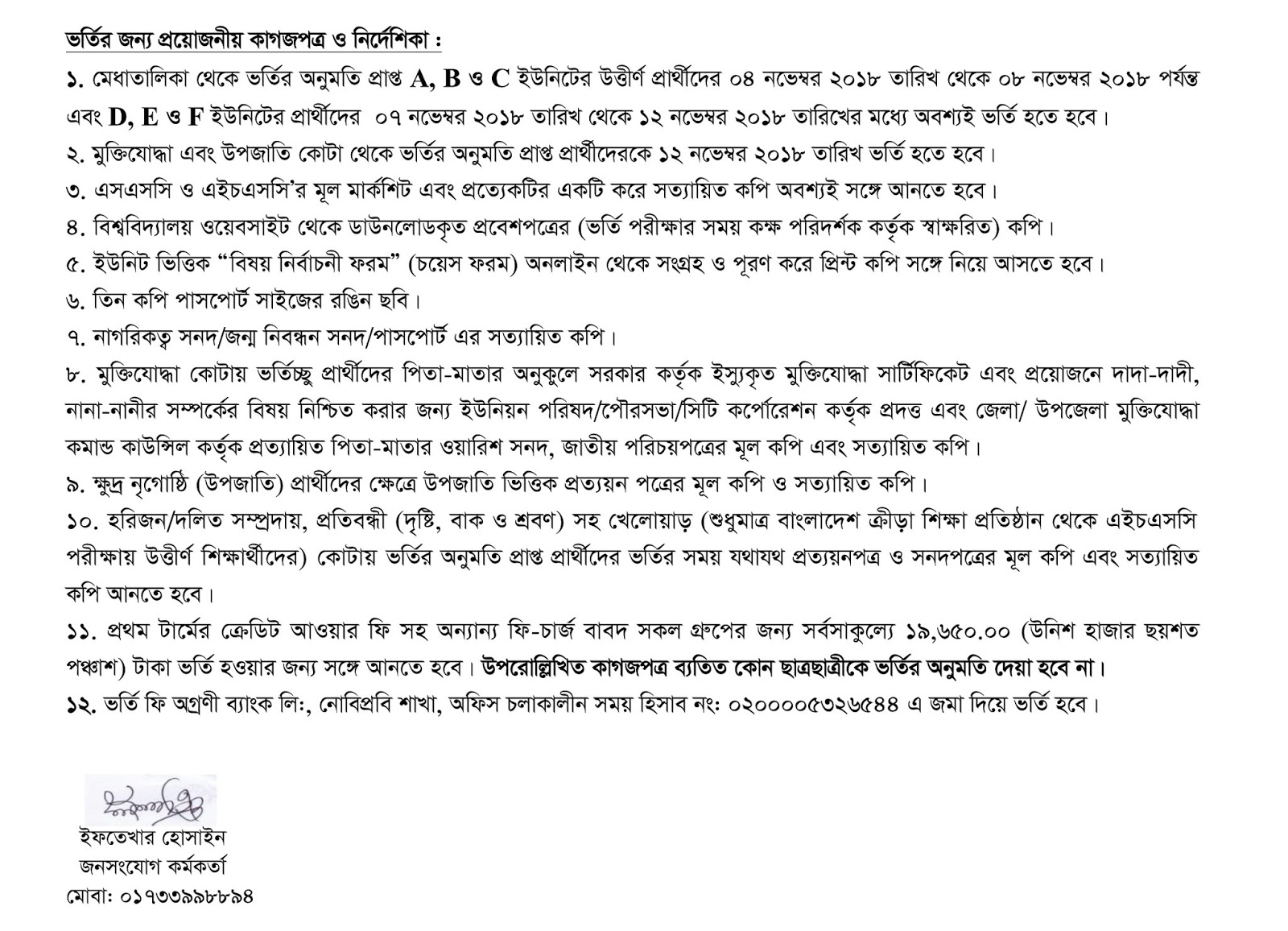 (NSTU) Noakhali Science and Technology University Admission Notice Circular 2018-19