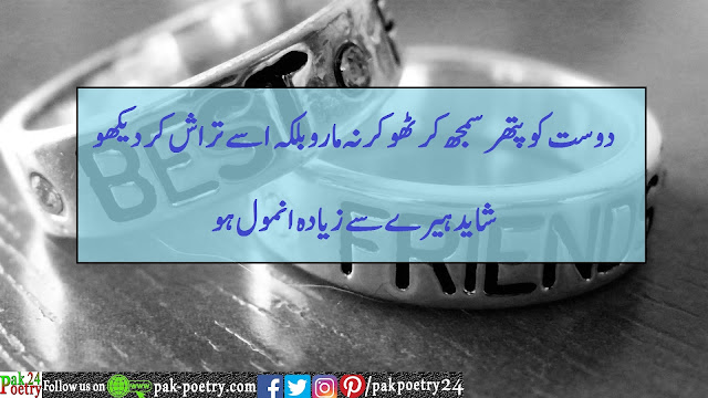 Friends Poetry IN Urdu