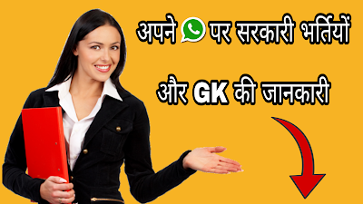 free job alert on whatsapp