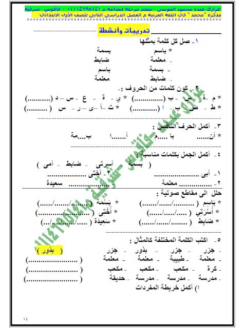 مذكرة عربي صف أول إبتدائي