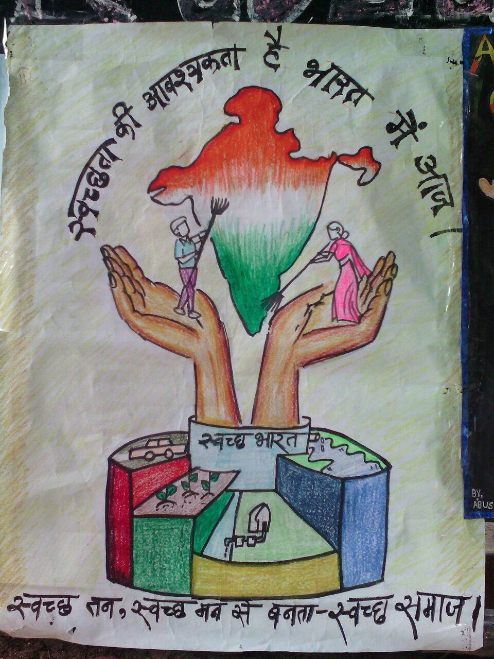 National Service Scheme Cell Poster Competition On The Importance Of Cleanliness