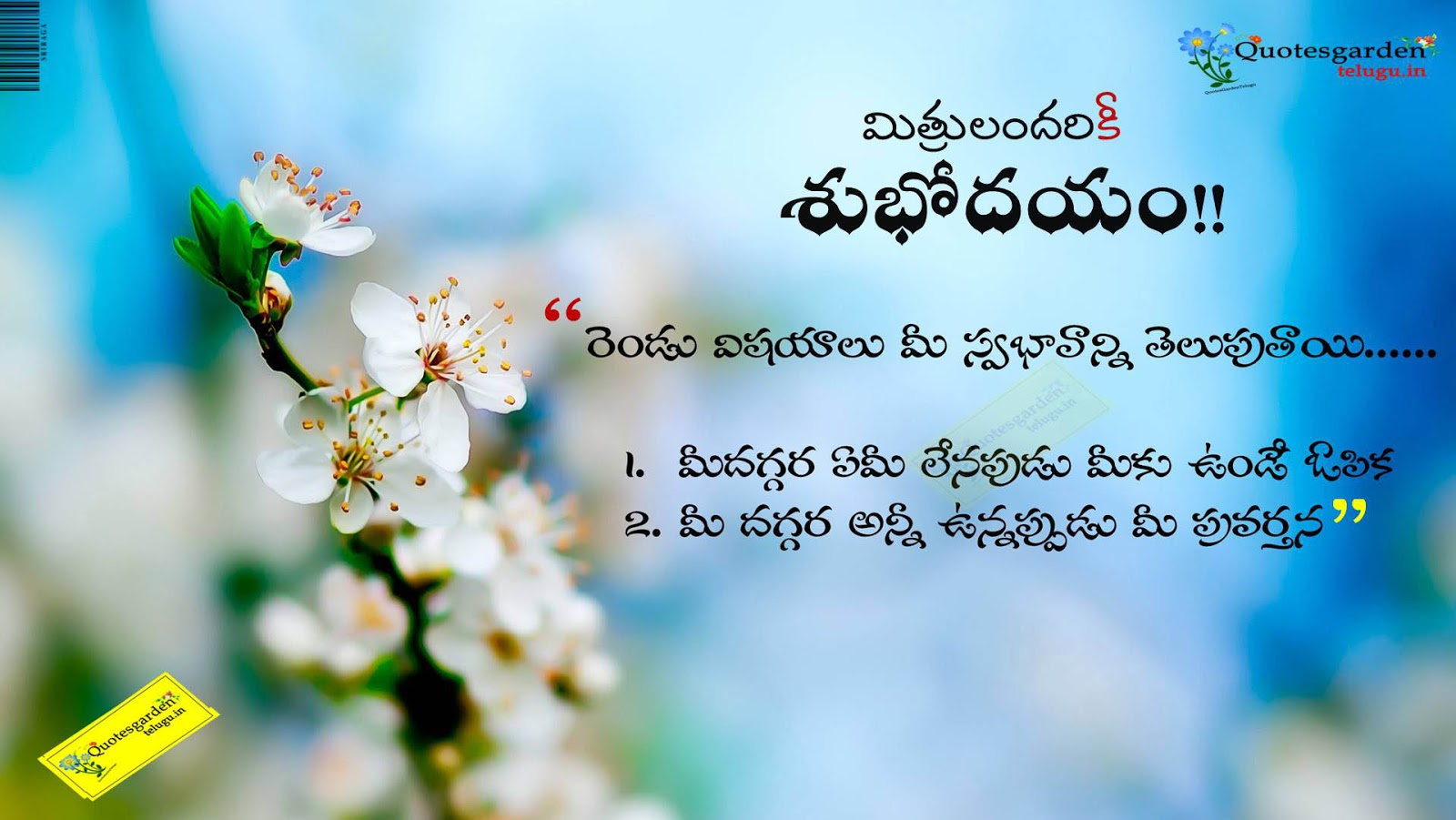 Best telugu good morning quotes with hd wallpapers 713
