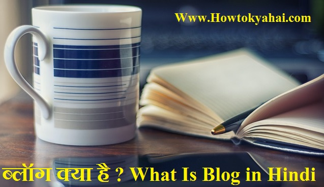 What-is-a-blog-in-hindi