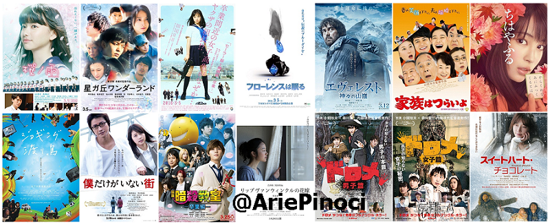 Daftar Film Jepang Rilis Maret 2016