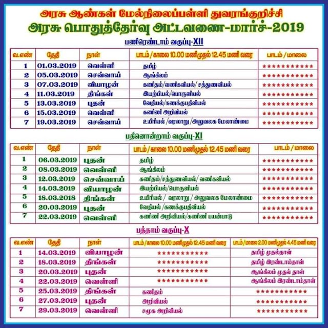 DGE: MARCH 2019 PUBLIC EXAMINATION TIME TABLE FOR 10TH 11TH AND 12TH IN A SINGLE PAGE