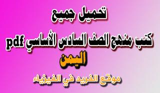 تحميل كتب مناهج الصف السادس الأساسي pdf اليمن