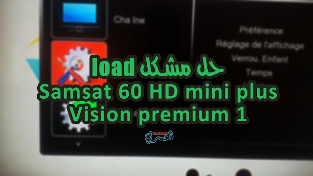 حل مشكل توقف جهاز samsat 60 hd mini plus و vision premium 1 عند شعار load بطريقة بسيطة