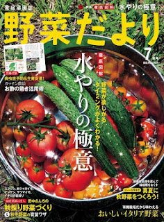 野菜だより 2017年05月号