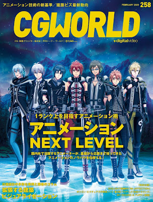 CGWORLD (シージーワールド) Vol.258 zip online dl and discussion